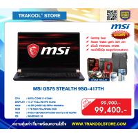 MSI GS75 STEALTH 9SG-417TH