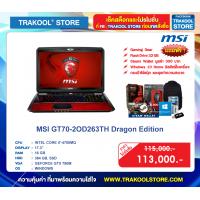 MSI GT70-2OD263TH Dragon Edition
