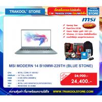 MSI MODERN 14 B10MW-229TH (BLUE STONE)