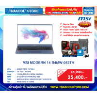 MSI MODERN 14 B4MW-053TH (ฟรี STEAM 300)(รบกวนสอบถามก่อนกดสั่งซื้อ)
