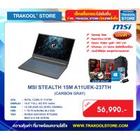 MSI STEALTH 15M A11UEK-237TH (CARBON GRAY)