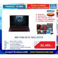 MSI THIN GF75 10UC-073TH