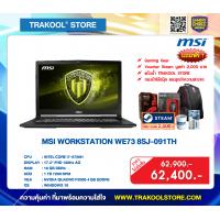 MSI WORKSTATION WE73 8SJ-091TH