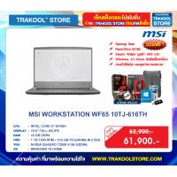 MSI WORKSTATION WF65 10TJ-616TH