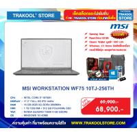 MSI WORKSTATION WF75 10TJ-256TH