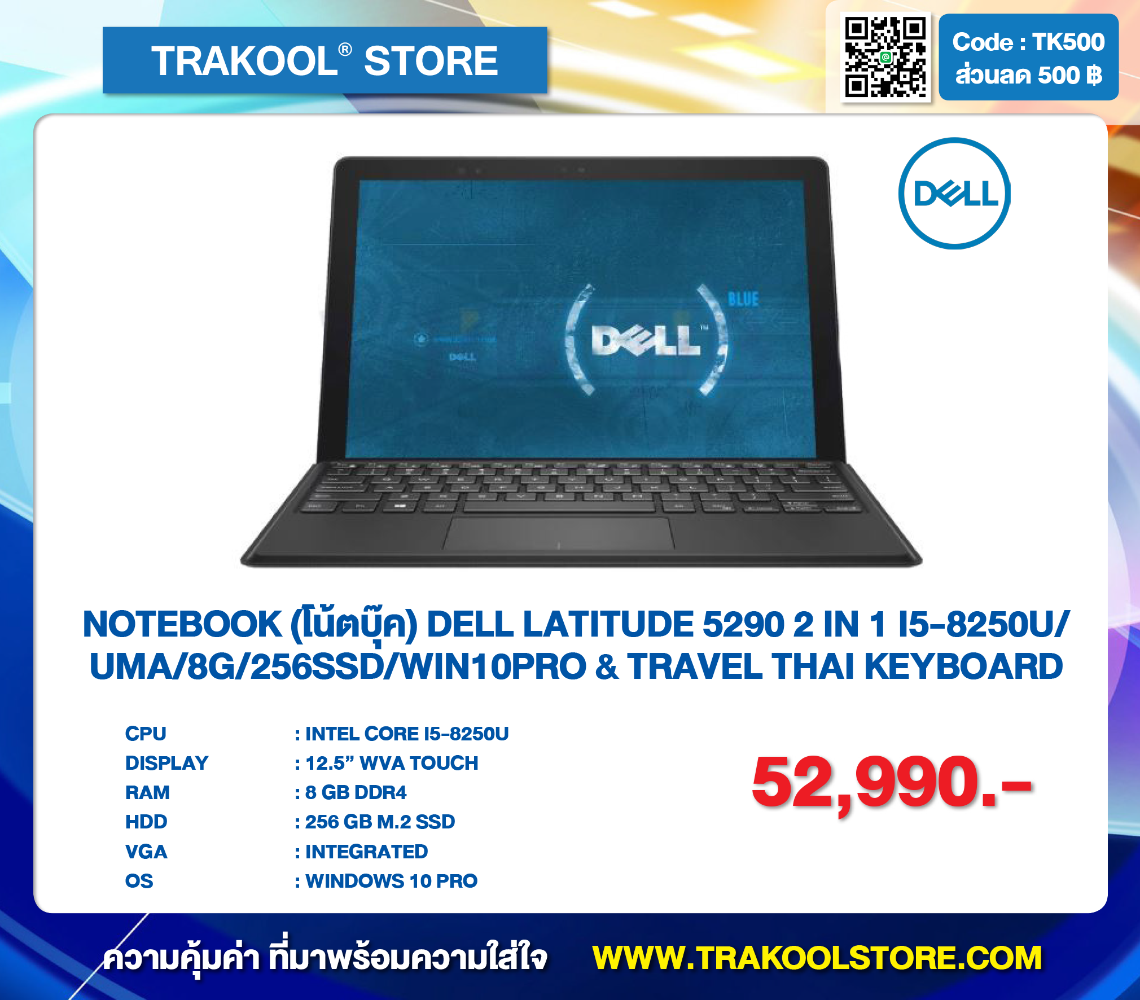 NOTEBOOK (โน้ตบุ๊ค) DELL LATITUDE 5290 2 IN 1 I5-8250U/UMA/8G/256SSD